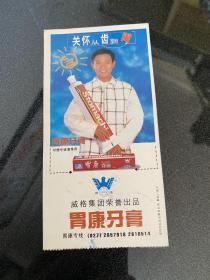 中国南方航空公司后 门登机票 刘德华代言的牙膏广告