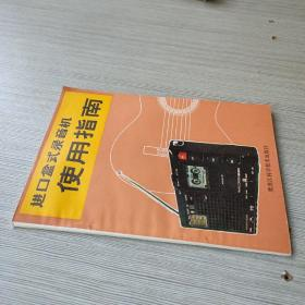 进口盒式录音机使用指南