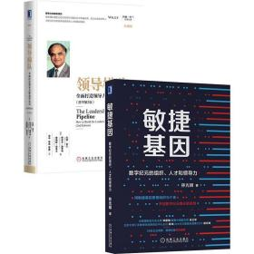 [套装书]敏捷基因:数字纪元的组织、人才和领导力+领导梯队:全面打造领导力驱动型公司(原书第2版)(珍藏版)(2册)|8067390