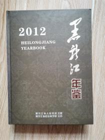 黑龙江年鉴 2012