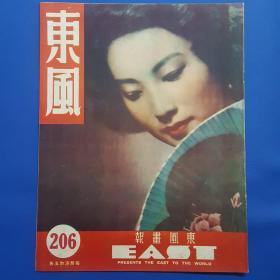 1951年《东风画报》第206期,封面明星夏梦女士