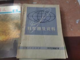 科学普及资料 1972年5