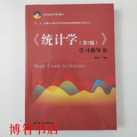 统计学 第七版第7版 学习指导书 贾俊平著 中国人民大学出版社9787300256856