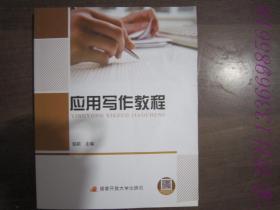 应用写作教程