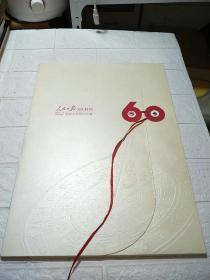 人民日报国庆特刊 2009年10月1、2日限量珍藏版 献给共和国60华诞