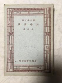 新中学文库:词学通论,x3