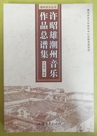 潮州音乐丛书【 许昭雄潮州音乐作品总谱集】16开、一厚册全