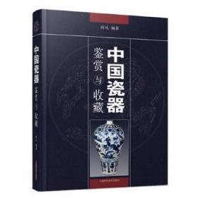 中国瓷器鉴赏与收藏