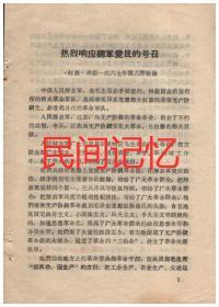 热烈响应拥军爱民的号召  《红旗》杂志一九六七年第六期社论