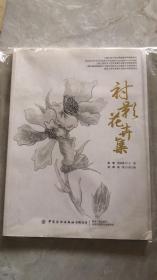 衬影花卉集