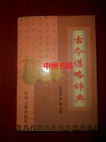 古今谋略辞典(1997年一版一印 扉页有勾划字迹余内页无勾划)