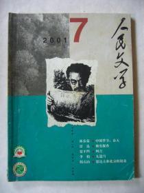 人民文学 2001年第七期