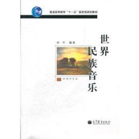 世界民族音乐安平高等教育出版社9787040325386