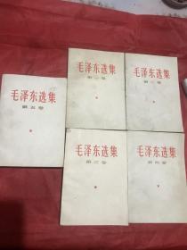 毛泽东选集1~5卷