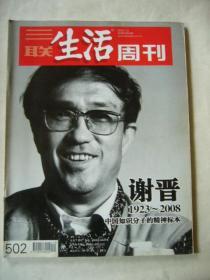 三联生活周刊 2008年第四十期