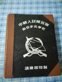 中国人民解放军南京步兵学校纪念册