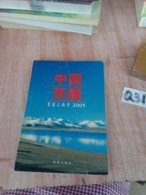 中国西藏:事实与数字.2005
