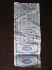 五十年代山西省灾民领取救济粮食凭证 2联