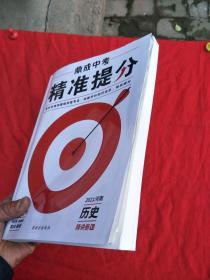 鼎成中考精准提分 2021河南历史教师用书(一套)