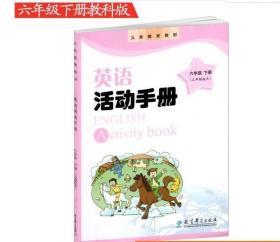 义务教育教材 英语活动手册 六年级 下册 三年级起点