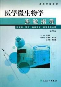 特价~医学微生物学实验指导(供基础、预防、临床医学、药学等专业