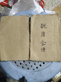 线装古籍 绣像前后说唐演义 1-2册(全3册欠缺第3册),存2册均有不同程度破损品详见图