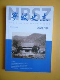 宁波史志(2020.04)