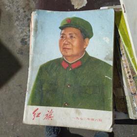 红旗1972年第8期