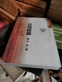 意境探微,一书籍角磨损。