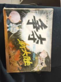 实物拍摄1985年1版3印原版老小人书《争夺新大陆》河北人民美术出版社