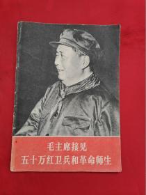毛主席接见五十万红卫兵和革命师生(2毛林像)