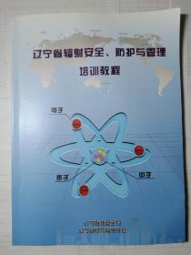 辽宁省辐射安全、防护与管理培训教程
