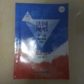法国视唱第一册第一分册(1A)