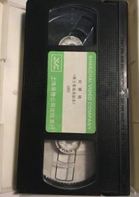 红颜劫 录像带 第四盒  只有第四盒  录像带购前先看详情