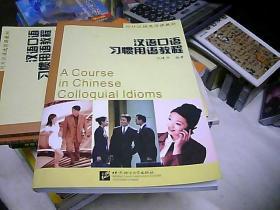 汉语口语习惯用语教程(带光盘)