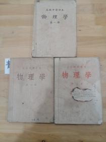 高级中学课本 物理学 (1至3册)合售