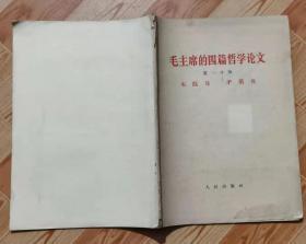毛主席的四篇哲学论文(第一、二分册,YZ)