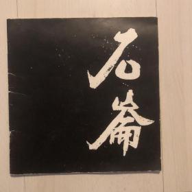 石崙画集(俄语版 作者签名本)