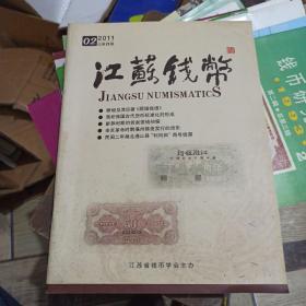 江苏钱币 2011年 第2期
