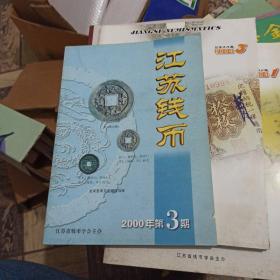 江苏钱币 2000年第3期总29期