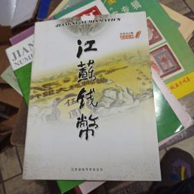 江苏钱币2004/1