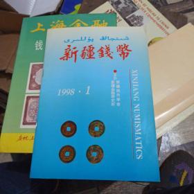 新疆钱币(1998第1期)