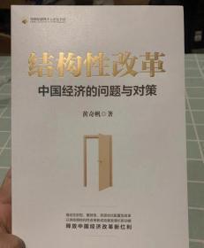 结构性改革:中国经济的问题与对策  正版