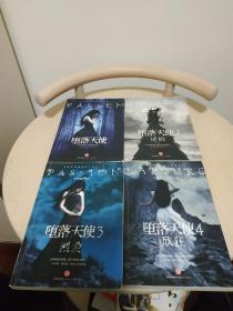 堕落天使1-4全4册