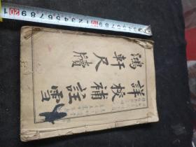 民国石印版――详校补注雪鸿轩尺牍