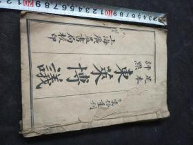 民国石印版――东莱博议