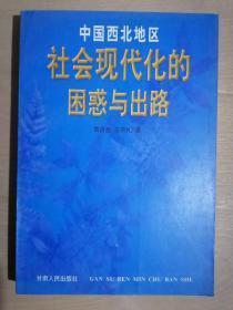 《中国西北地区社会现代化的困惑与出路》(32开平装)九五品