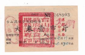 广东省江门市台山县50年代购粮票 壹斤 大印章 如图