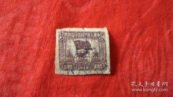 06574-中华人民共和国印花税票,49年,100元,有口
