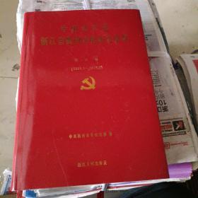 中国共产党浙江省衢州市组织史资料第五卷(2005.3----2012.3)16开精装